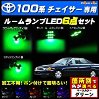 チェイサー 100系 対応★ LED ルームランプ6点セット 発光色は グリーン【メガLED】