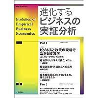 進化するビジネスの実証分析 (経済セミナー増刊)