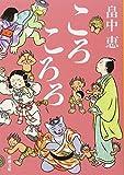 ころころろ しゃばけシリーズ 8 (新潮文庫)