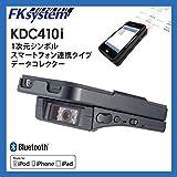 KOAMTAC スマートフォン連携タイプ データコレクター KDC410i 【iPhone/iPad/iPodtouch対応 1次元バーコード対応/高性能レーザーモジュール/Bluetooth接続モデル】