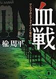 血戦 ワンス・アポン・ア・タイム・イン・東京2 (講談社文庫)