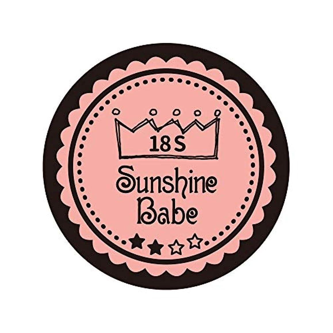 粉砕する終了しましたホテルSunshine Babe コスメティックカラー 18S ロマンティックベリー 4g UV/LED対応