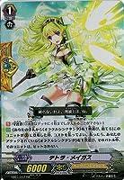 カードファイト!!ヴァンガード/神秘の予言者/EB07/007 テトラ・メイガス RR
