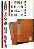 史料による茶の湯の歴史〈上〉 (茶の湯案内シリーズ)
