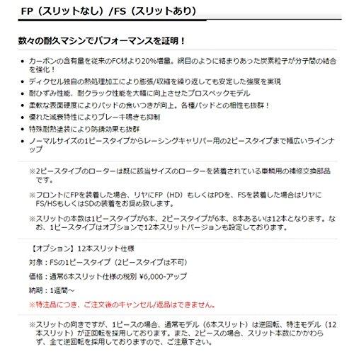 フロント用 ブレーキディスクローター FPタイプ 13/09~ ルノー ルーテシア (クリオ) 4 RS 1.6 TURBO RM5M 【ディクセルオリジナルステッカープレゼント】