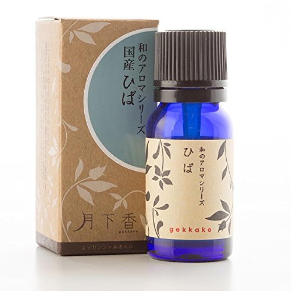 そうパステル異なる<月下香>和精油/エッセンシャルオイル/アロマ/ひば【5ml】 (5ml)