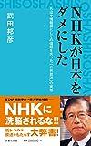 NHKが日本をダメにした (詩想社新書)