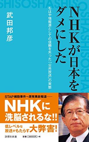 NHKが日本をダメにした (詩想社新書)の詳細を見る