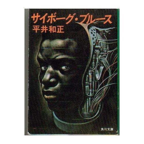 サイボーグブルース (角川文庫 緑 383-1)の詳細を見る