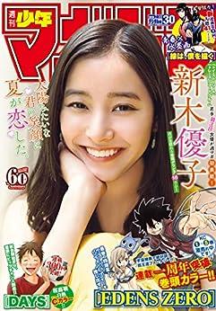 [雑誌] 週刊少年マガジン 2019年30号 [Weekly Shonen Magazine 2019-30]