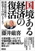 藤井 厳喜 (著)(6)新品: ¥ 1,620ポイント:48pt (3%)5点の新品/中古品を見る:¥ 1,620より