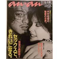 an・anアンアン no.1116 1998年5/1-8日号 木村拓哉