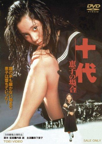 十代 ―恵子の場合―【DVD】