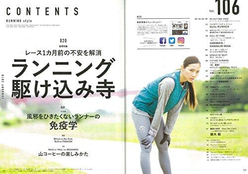 Running Style (ランニング・スタイル) 2018年 1月号 [雑誌]