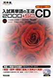 入試英単語の王道2000+50CD (河合塾シリーズ)