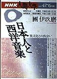 人間大学 團伊玖磨  日本人と西洋音楽 (NHK人間大学)