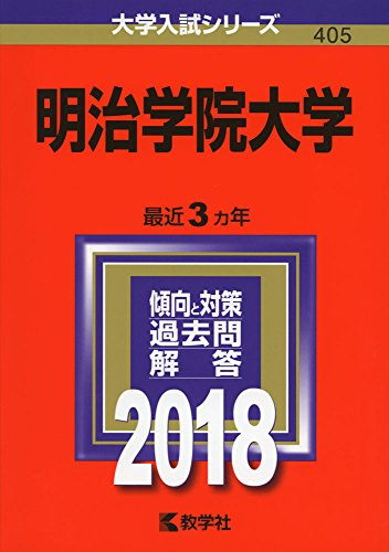 明治学院大学 (2018年版大学入試シリーズ)