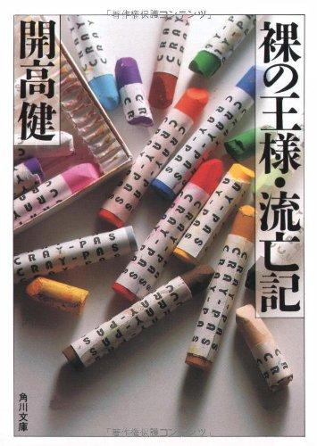 裸の王様・流亡記 (角川文庫)の詳細を見る