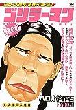 ゴリラーマン 秘密の女編 アンコール刊行 (講談社プラチナコミックス)