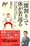 「腰割り」で体が若返る 肩こり・腰痛・ひざ痛など体の不調を改善するお手軽体操 (らくらく健康シリーズ)