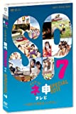 AKB48ネ申テレビスペシャル ~もぎたて研究生inグアム~ [DVD]