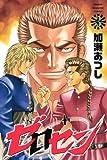 ゼロセン(3) (講談社コミックス)
