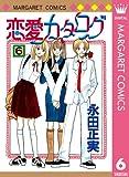 恋愛カタログ 6 (マーガレットコミックスDIGITAL)