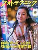 フォトテクニックデジタル 2014年 01月号 [雑誌] 画像