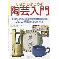 いまからはじめる陶芸入門―土練り、成形、焼成までを詳細に解説。プロの手順がよくわかる!