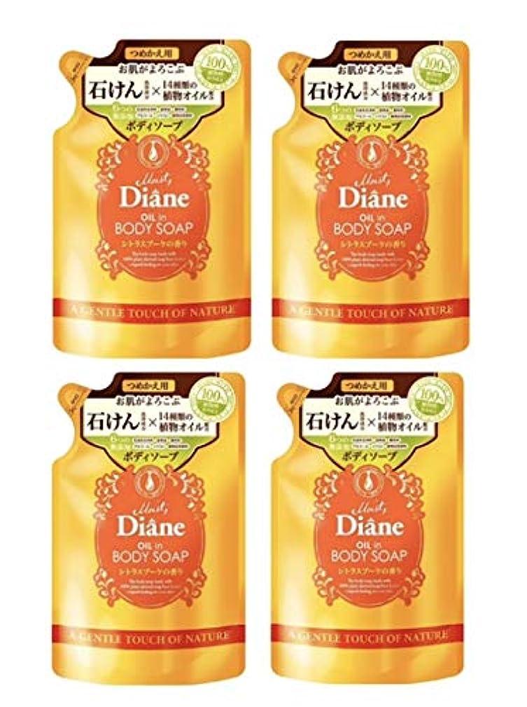 ペリスコープ麦芽のためにモイスト?ダイアン オイルインボディソープ 詰め替え シトラスブーケの香り 【400ml×4個セット