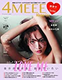 4MEEE Magazine (フォーミーマガジン)