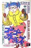 ゴーゴーガールズ 3 (講談社コミックスキス)