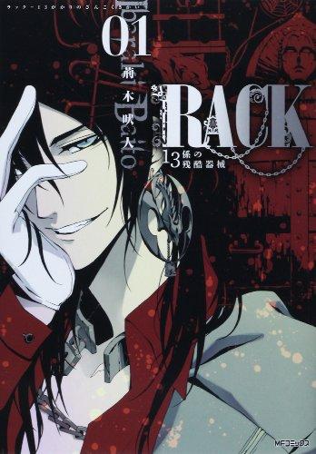 RACK‐13係の残酷器械‐ 1 (MFコミックス ジーンシリーズ)の詳細を見る