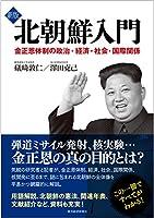 北朝鮮 核 抑止力に関連した画像-04