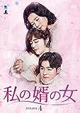 [DVD]私の婿の女 DVD-BOX4