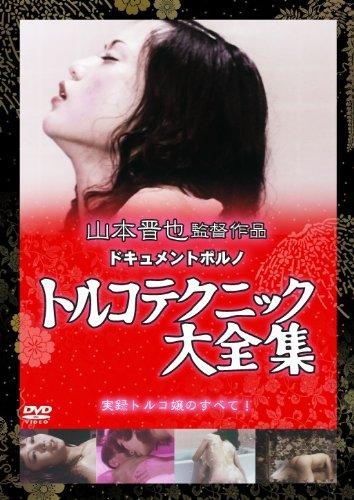ドキュメントポルノ トルコテクニック大全集 [DVD]