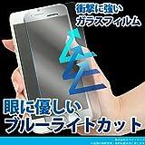 ホワイトナッツ Galaxy S5 SCL23 ブルーライトカット ガラスフィルム wn-0682294-wy