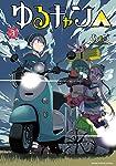 ゆるキャン△ (3) (まんがタイムKRコミックス フォワードシリーズ)