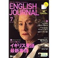 ENGLISH JOURNAL (イングリッシュジャーナル) 2007年 07月号 [雑誌]