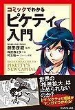 コミックでわかるピケティ入門 (中経☆コミックス)