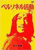 ペルソネル活動I [DVD]の画像