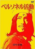 ペルソネル活動I [DVD]