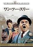 ワン・ツー・スリー [DVD]