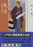札差―鳶魚江戸文庫〈18〉 (中公文庫)