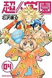超人学園(4) (講談社コミックス)