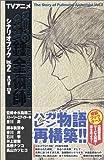 TVアニメ 鋼の錬金術師シナリオブック Vol.2