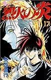 烈火の炎 (17) (少年サンデーコミックス)
