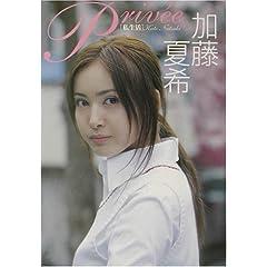 15・KARAT—加藤夏希写真集