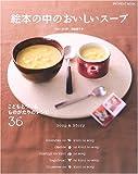 絵本の中のおいしいスープ―こどもとつくるものがたりのレシピ36 (INFOREST MOOK)
