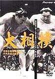 大相撲 秘蔵映像で綴る、伝説の名勝負・名力士全集(3) [DVD]